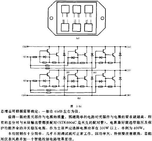 公司制造的一块超大功率厚膜电路,内部有三组大电流图腾柱式输出对