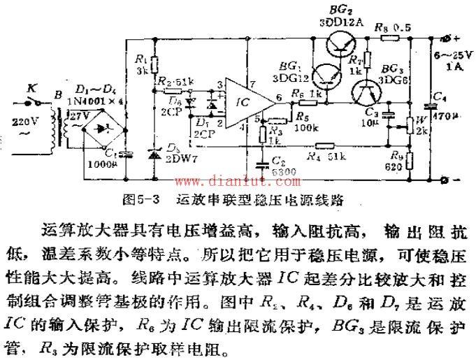 运放串联型稳压电源电路