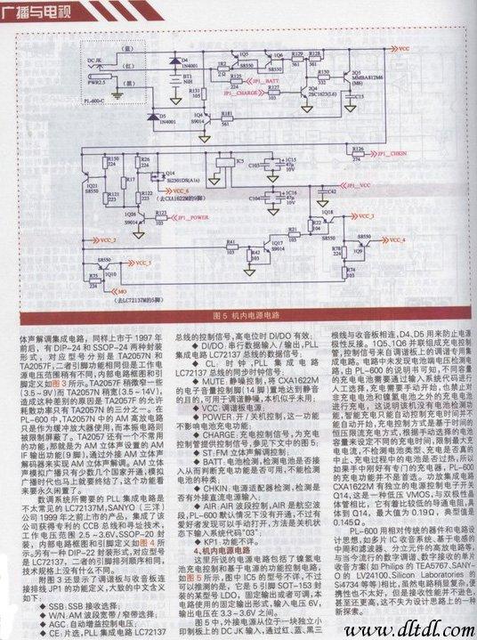 德生pl-600收音机的结构与电路分析